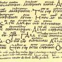 Fede, speranza e amore nella struttura della Lettera ai Romani